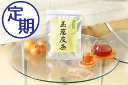 「定期購入」 村田食品の玉葱皮茶(ティーパックタイプ) 30包入/約1ヶ月分 ・ケルセチン含有 ・北海道北見産の玉ねぎ外皮を100%使用しました