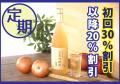 「定期購入」 村田食品の玉葱林檎酢 720ml入/約15〜20日分 ・玉ねぎ酢にリンゴをブレンドした無添加、無加糖の野菜酢です/2本以上で送料無料