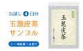 「お試しサンプル」 村田食品の玉葱皮茶 (3包+10粒入)/約4日分 ・北海道北見産の玉ねぎ外皮を100%使用しました