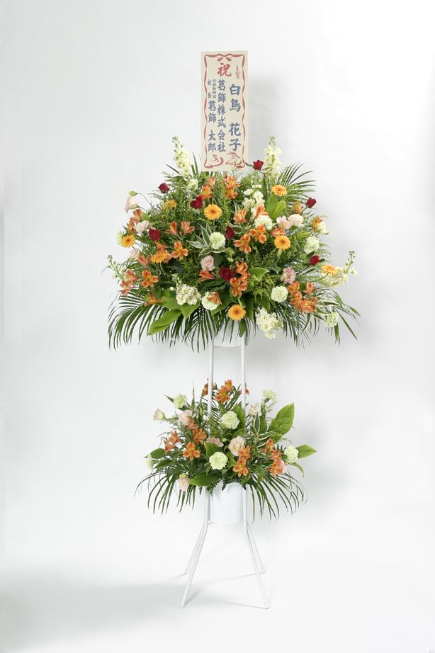 開店・開業に最適な祝いスタンド(2段) 21600