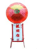 【送料無料】開店のお祝いに広告効果抜群の花輪・花環をどうぞ!