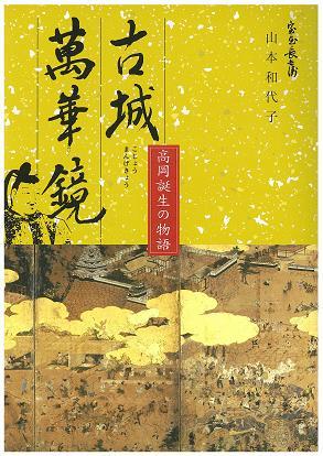 高岡誕生の物語 古城万華鏡 第二版
