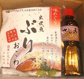 鰤 ぶりおこわ さしみしょうゆ 富山湾 山元醸造 お中元 ギフト