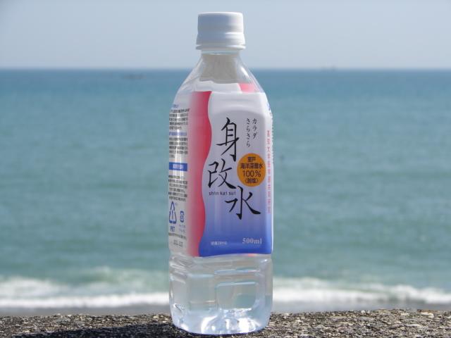 身改水 0.5L