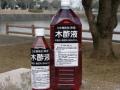 土佐備長炭木酢液0.5L