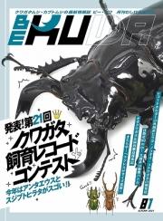 BE-KUWA No.81 発表!第21回クワガタ飼育レコード