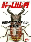 BE-KUWA No.59  薩摩のクワガタムシ大特集!!