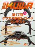 BE-KUWA No.65 発表!第17回クワガタ飼育レコード コンテスト