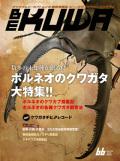 BE-KUWA No.66 ボルネオのクワガタ大特集!!