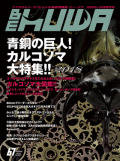 BE-KUWA No.67 カルコソマ大特集!!2018