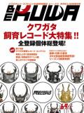 BE-KUWA No.69 クワガタ飼育レコード大特集!!