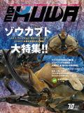 BE-KUWA  No.70 ゾウカブト大特集!!