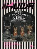 BE-KUWA  No.75 世界のミヤマクワガタ大特集!!2020