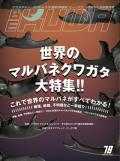BE-KUWA  No.78 世界のマルバネクワガタ大特集!!