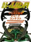 BE-KUWA  No.77 発表! 第20回 クワガタ飼育レコード コンテスト