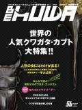 BE-KUWA No.56 世界の人気クワガタ・カブト大特集!!