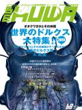 BE-KUWA No.68 世界のドルクス大特集!!2018