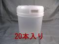 G-pot3000用 空容器 20本入り