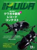 BE-KUWA  No.73 発表!第19回クワガタ飼育レコード コンテスト