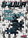 BE-KUWA  No.76 世界のヒラタクワガタ大特集!!
