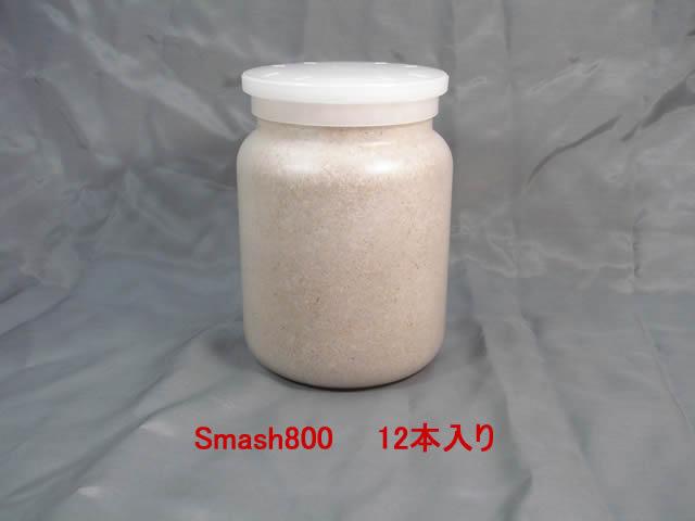 Smash800 12本入り
