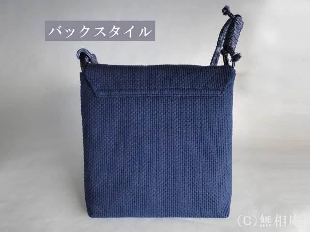綿刺し子和風ショルダーバッグ【濃藍】背面