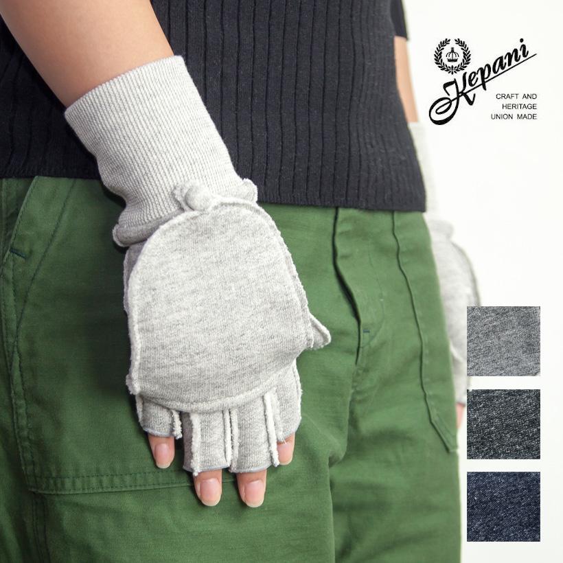 Kepani ケパニ 裏起毛 スウェット スマホ対応 手袋 ミトン 指ぬき グローブ saguaro-pop 日本製 メンズ レディース おしゃれ