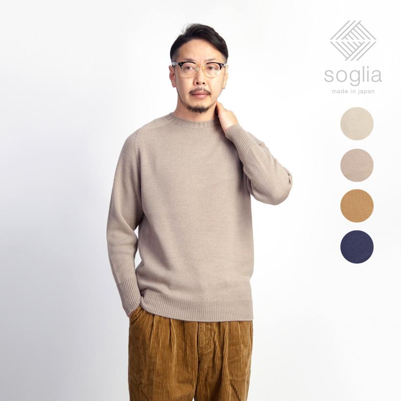 Soglia ソリア WEANERS ウイナーズ ホールガーメント クルーネックニット セーター 日本製 メンズ