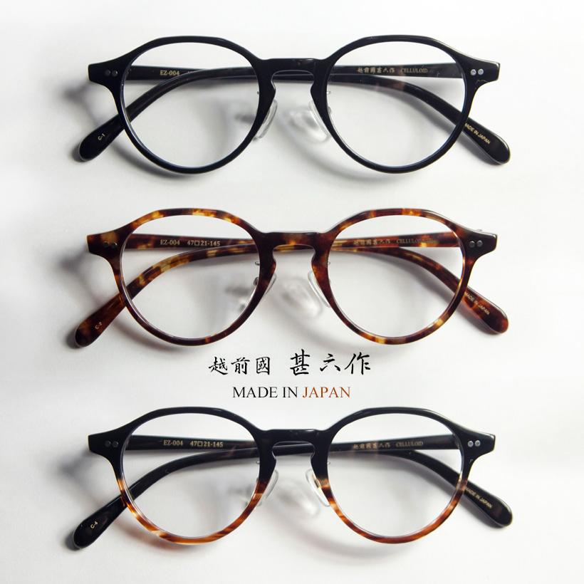 越前國甚六作 日本製 クラウンパント ボストンフレーム セルロイド メガネ 度付き 伊達