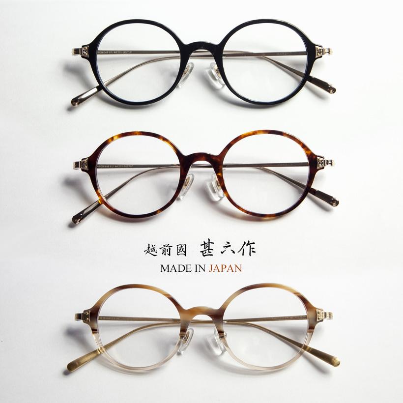 越前國甚六作 甚ノ四拾 コンビネーション ラウンドフレーム 日本製 メガネ 度付き 伊達