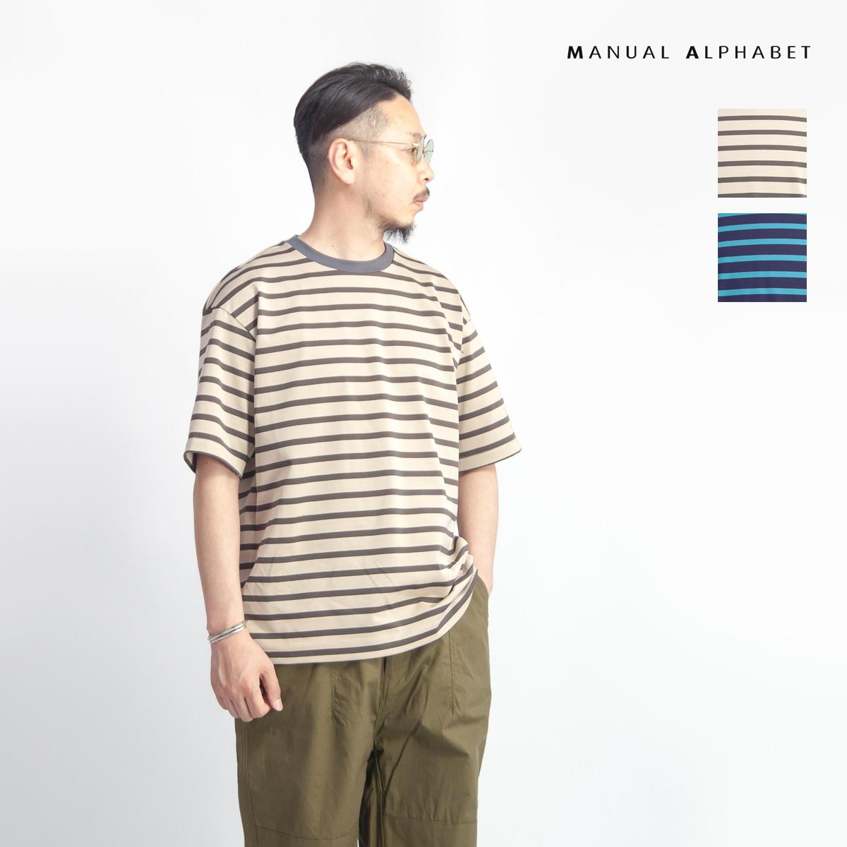MANUAL ALPHABET マニュアルアルファベット サンホーキン綿 ULTIMA天竺ボーダーTシャツ 日本製 メンズ