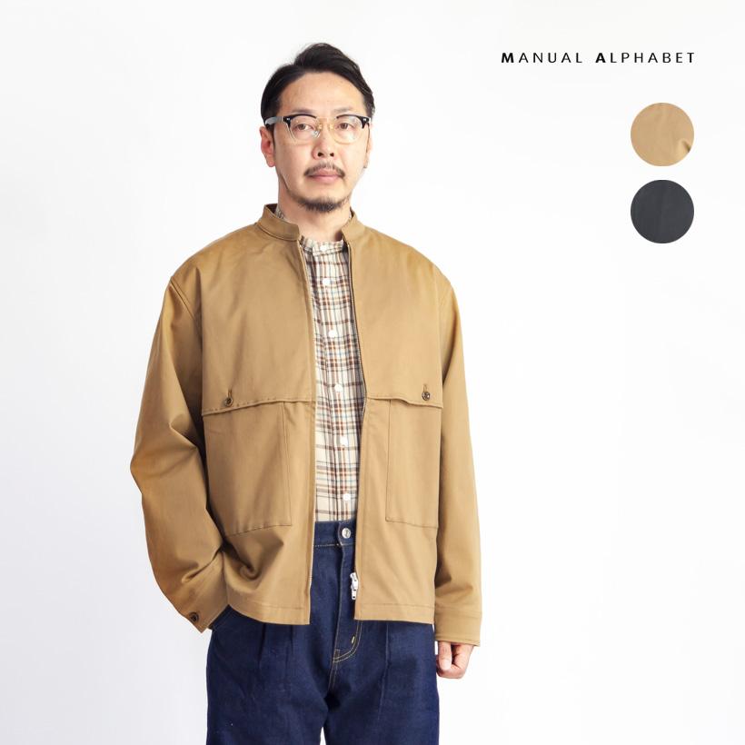 MANUAL ALPHABET マニュアルアルファベット ブラッシュドストレッチツイル ワークジャケット セットアップ対応 日本製 メンズ