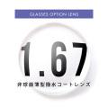1.67薄型非球面撥水コートレンズ/オプションレンズ