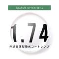 1.74薄型非球面撥水コートレンズ/オプションレンズ