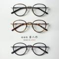 越前國甚六作 チタン×セルロイド コンビボストンフレーム 日本製 メガネ 度付き 伊達