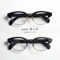 越前國甚六作 甚ノ参拾壱 セルロイド サーモントフレーム 日本製 メガネ 度付き 伊達