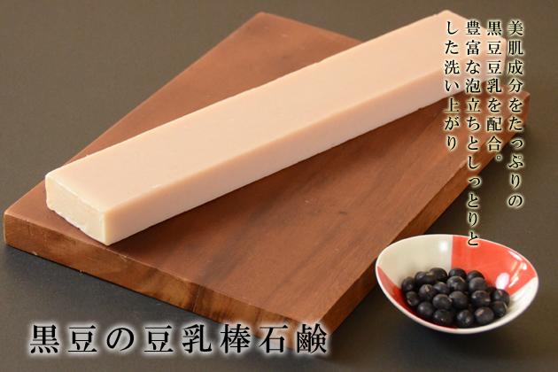 バータイプ 黒豆の豆乳石鹸