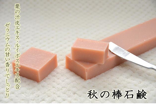 バータイプ 秋の石鹸