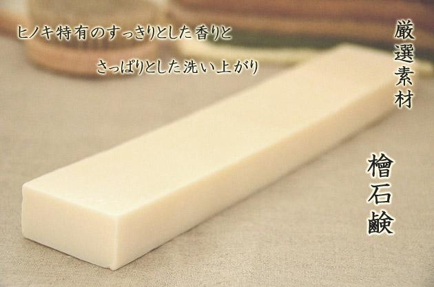 バータイプ 檜石鹸
