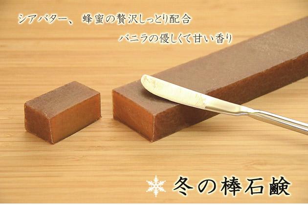 冬の棒石鹸