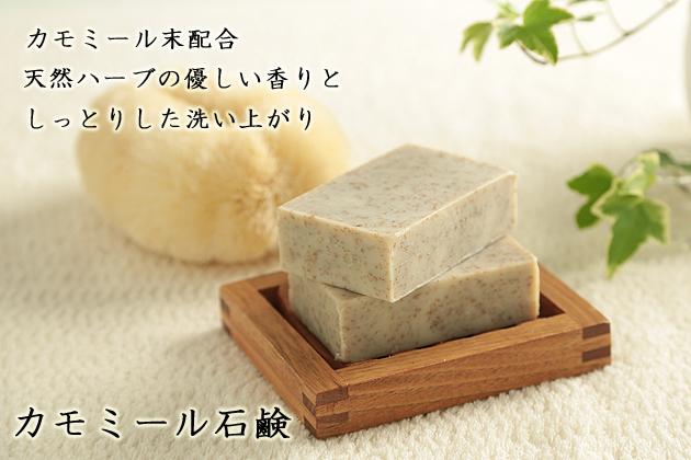 カモミール石鹸