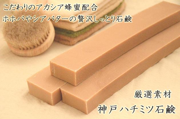 バータイプ 神戸はちみつ石鹸