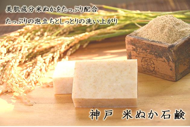 神戸米ぬか石鹸