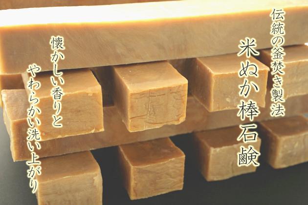 バータイプ 釜焚き米ぬか石鹸