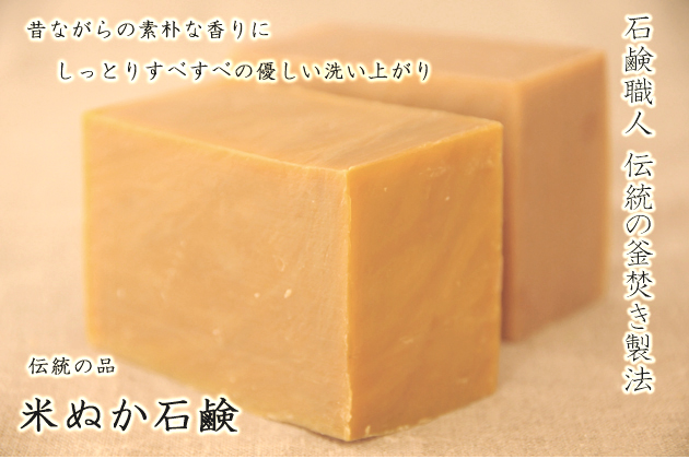 釜焚き 米ぬか石鹸