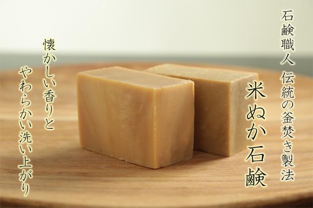 釜焚き米ぬか石鹸