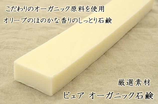 バータイプ ピュアオーガニック石鹸