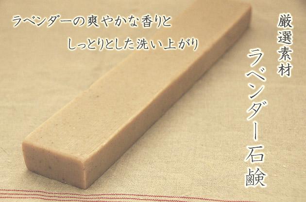 バータイプ ラベンダー石鹸