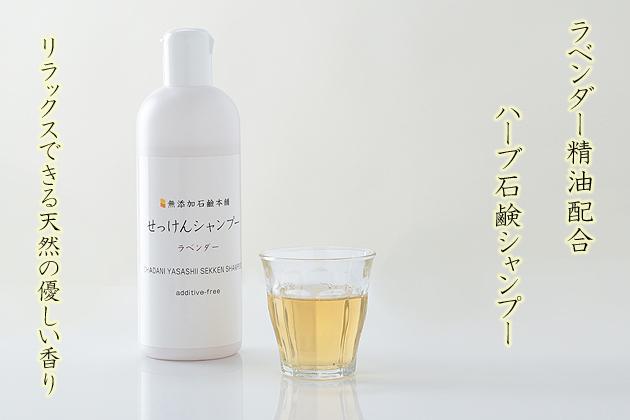 ラベンダー 石鹸シャンプー