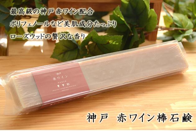 バータイプ 神戸 赤ワイン石鹸